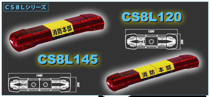 CS8Lシリーズ