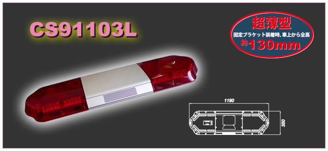 CS91103L