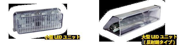 視認性に優れた省電力LEDユニット
