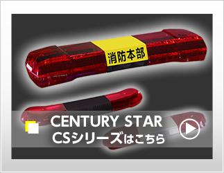 CENTURY STAR CSシリーズ