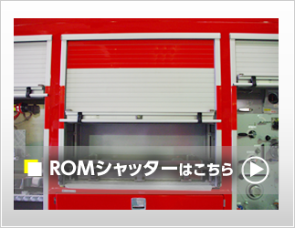 ROMシリーズ